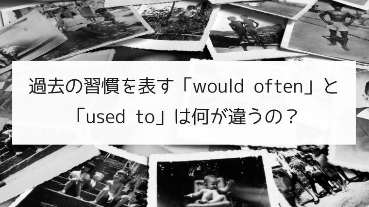 過去の習慣を表す would often と used to の違い 日本語教師の英語講座