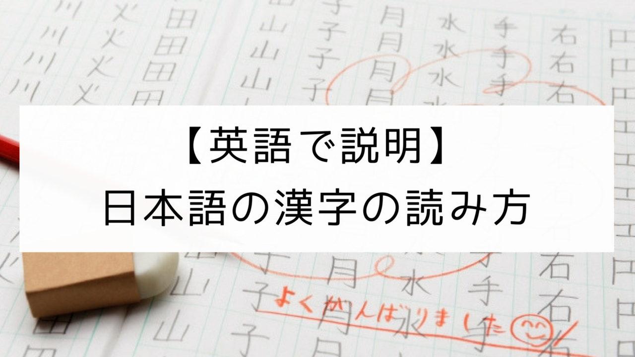 【英語で説明】日本語の漢字の読み方!「音読み」と「訓読み」