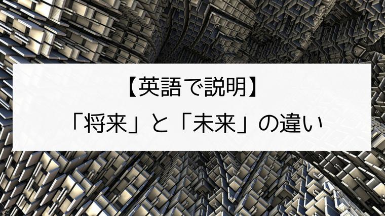 英語で説明】「将来」と「未来」の違い|日本語教師の英語講座